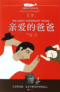 The Most Important Thing, Chinese edition